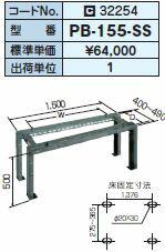 『カード対応OK��日晴金属 キャッ�ャー�PB-155-SS】高�500mm