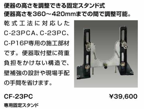 格安販売 『カード対応OK!』INAX 便器 部材【CF-23PC】専用固定スタンド