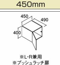##INAX LIXIL 洗面化粧台  ミズリア【GRU-455C】ミドルグレード アッパーキャビネット 受注生産3日