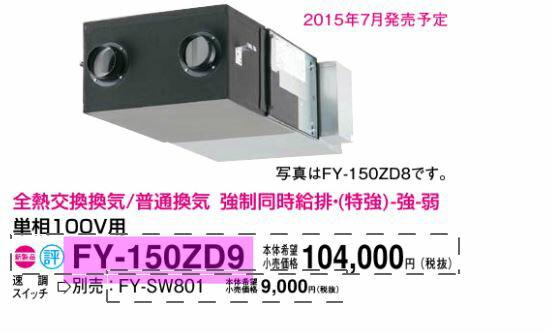 パナソニック 換気扇【FY-150ZD9】熱交換気ユニット天井埋込形標準タイプ