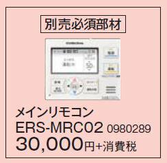 『カード対応OK!』コロナ【ERS-MRC02】メインリモコン
