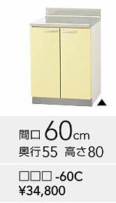 ##『カード対応OK!』クリナップ【KHA-60C】カラー:ホワイト さくら クリンウッドシリーズ調理台 底板ステンレス貼り 棚板1段