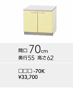 ##『カード対応OK!』クリナップ【KHD-70K】カラー:イエロー さくら クリンウッドシリーズコンロ台 底板ステンレス貼り