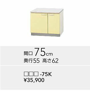 ##『カード対応OK!』クリナップ【KHD-75K】カラー:イエロー さくら クリンウッドシリーズコンロ台 底板ステンレス貼り