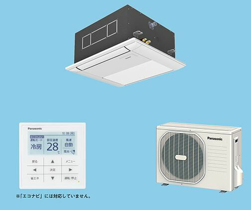 ##『カード対応OK!』パナソニック 業務用エアコン【PA-P40DM4CN】Cシリーズ 冷房専用 1方向天井カセット形 シングル  三相200V