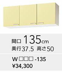 ##『カード対応OK!』クリナップ【WKHD-135】カラー:イエロー さくら クリンウッドシリーズショート吊戸棚(高さ50cm)可動棚板1段