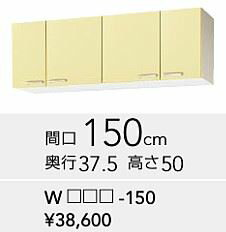 ##『カード対応OK!』クリナップ【WKHA-150】カラー:ホワイト さくら クリンウッドシリーズショート吊戸棚(高さ50cm)可動棚板1段