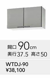 ##『カード対応OK!』クリナップ【WTDJ-90】クリアステンレス SK-1 ステンキャビキッチンショート吊戸棚 可動棚板1段