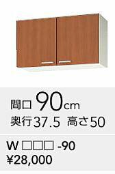##『カード対応OK!』クリナップ【WTQE-90】カラー:ホワイト SK-3 ステンキャビキッチンショート吊戸棚 可動棚板1段
