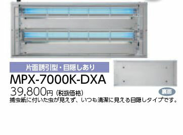 ##■〒『カード対応OK!』朝日産業/朝日 ムシポン 捕虫器【MPX-7000K-DXA】片面誘引型・目隠しあり