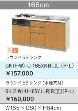 ##『カード対応OK!』LIXIL サンウェーブ フロアユニット【GKW-U-165XNB】ライトオーク GKシリーズ 間口165 受注生産