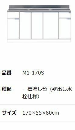 ##『カード対応OK!』マイセット 【M1-170S】M1 ベーシック 組合せ型流し台 壁出し水栓仕様 奥行55cm 高さ80cm