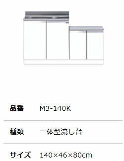##『カード対応OK!』マイセット 【M3-140K】M3 (薄型)一体型流し台