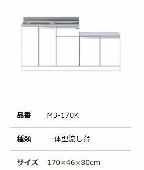 ##『カード対応OK!』マイセット 【M3-170K】M3 (薄型)一体型流し台