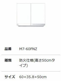 ##『カード対応OK!』マイセット 【M7-60FNZ】M7 ベーシック 吊り戸棚(防火仕様)高さ50cmタイプ