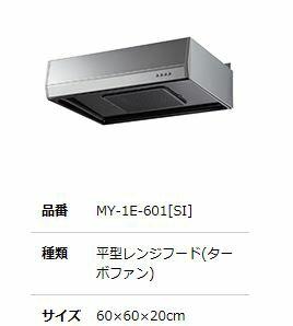 ##『カード対応OK!』マイセット 関連器具【MY-1E-601 SI】シルバー 平型レンジフード(ターボファン)