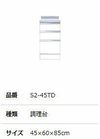 ##『カード対応OK!』マイセット【S2-45TD】S2 深型 調理台 受注生産