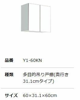 ##『カード対応OK!』マイセット 【Y1-60KN】Y1 ベーシックタイプ 多目的吊り戸棚 間口60cm