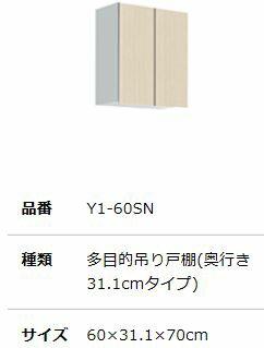 ##『カード対応OK!』マイセット 【Y1-60SN】Y1 ベーシックタイプ 多目的吊り戸棚 間口60cm