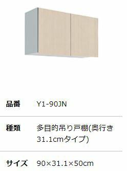 ##『カード対応OK!』マイセット 【Y1-90JN】Y1 ベーシックタイプ 多目的吊り戸棚 間口90cm