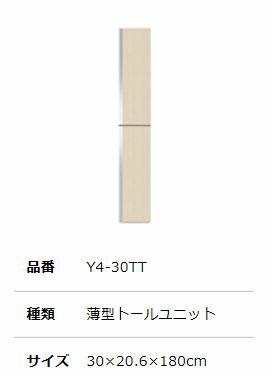 ##『カード対応OK!』マイセット 【Y4-30TT】Y4 薄型玄関収納 薄型トールユニット