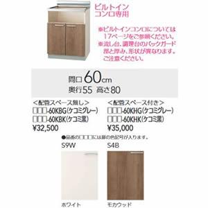 ###クリナップ【S9W-60KBK】ホワイト すみれ 木キャビキッチン コンロ台 間口60cm (ケコミ黒)
