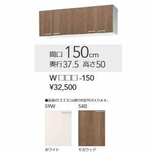 ###クリナップ【WS9W-150】ホワイト すみれ 木キャビキッチン ショート吊戸棚(高さ50cm) 間口150cm
