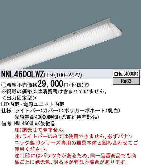 ‡‡‡βパナソニック 照明器具【NNL4600LWZLE9】LB40形6900lmコンフォ白色
