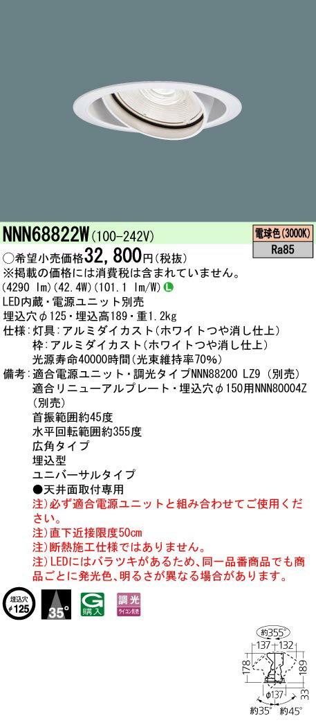 βパナソニック 照明器具【NNN68822W】UVDL550形Φ125 広角30K 白 電源ユニット別売