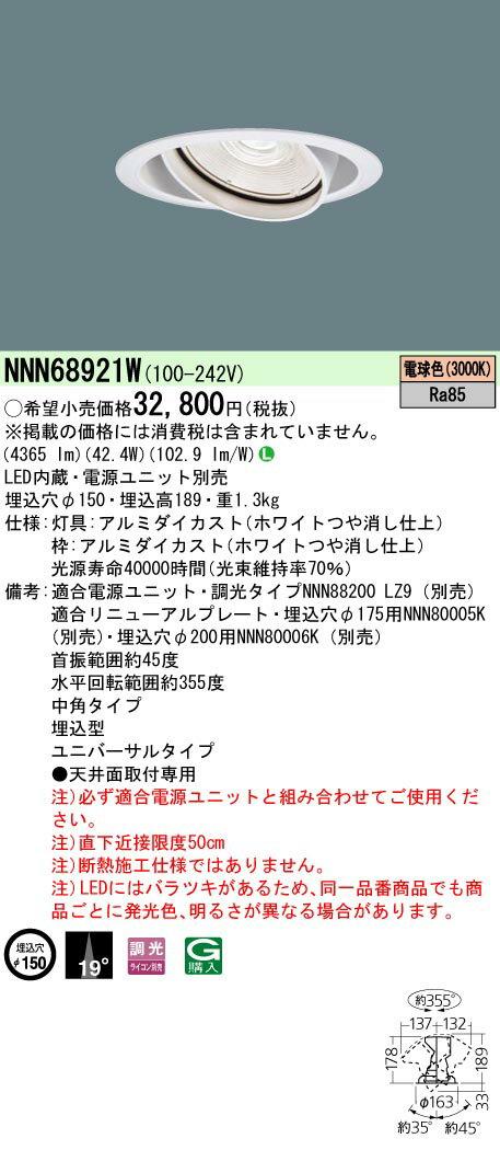 βパナソニック 照明器具【NNN68921W】UVDL550形Φ150 中角30K 白 電源ユニット別売