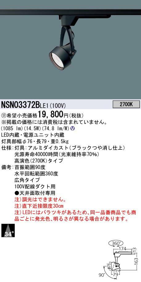 ###βパナソニック 照明器具【NSN03372BLE1】高演色SP150形 広角27K 黒  受注生産