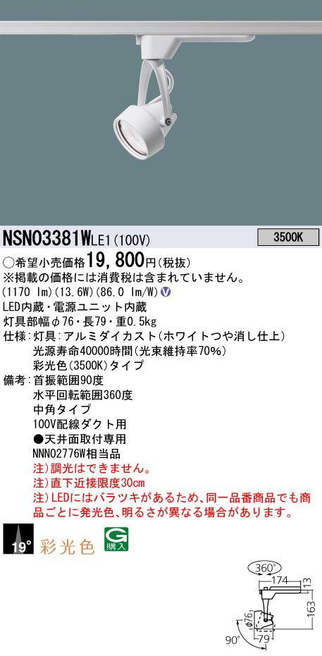 βパナソニック 照明器具【NSN03381WLE1】彩光色SP150形 中角35K 白