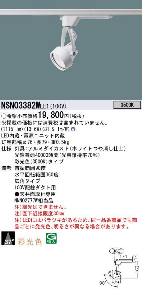 βパナソニック 照明器具【NSN03382WLE1】彩光色SP150形 広角35K 白