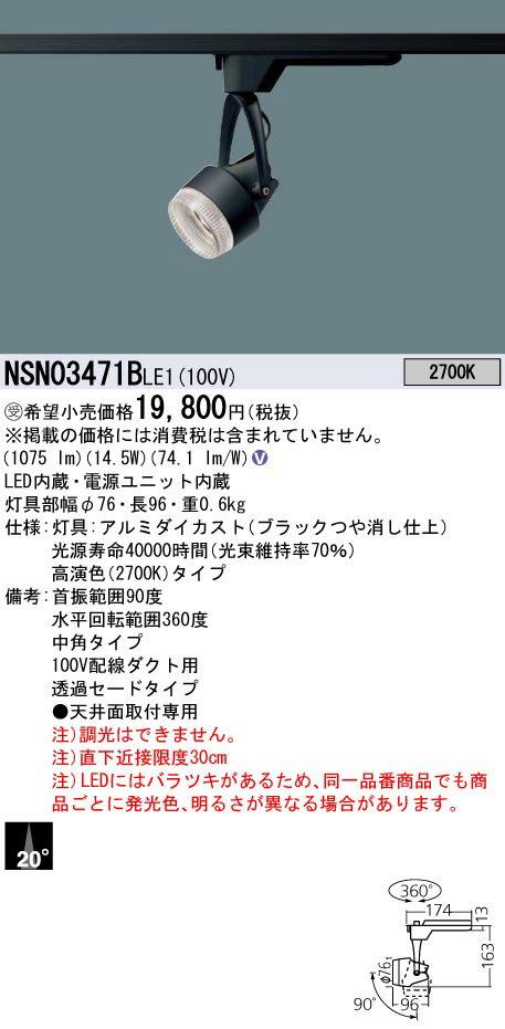 ###βパナソニック 照明器具【NSN03471BLE1】高演色SP150形透過 中角27K 黒  受注生産