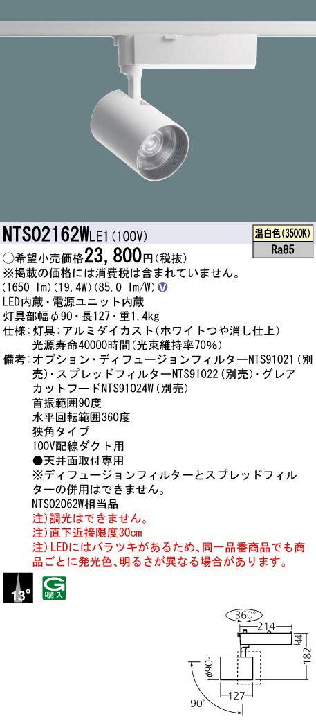 βパナソニック 照明器具【NTS02162WLE1】SP250形狭角3500K