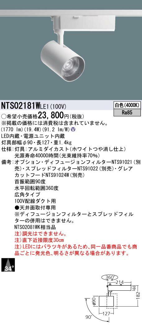 βパナソニック 照明器具【NTS02181WLE1】SP250形広角4000K