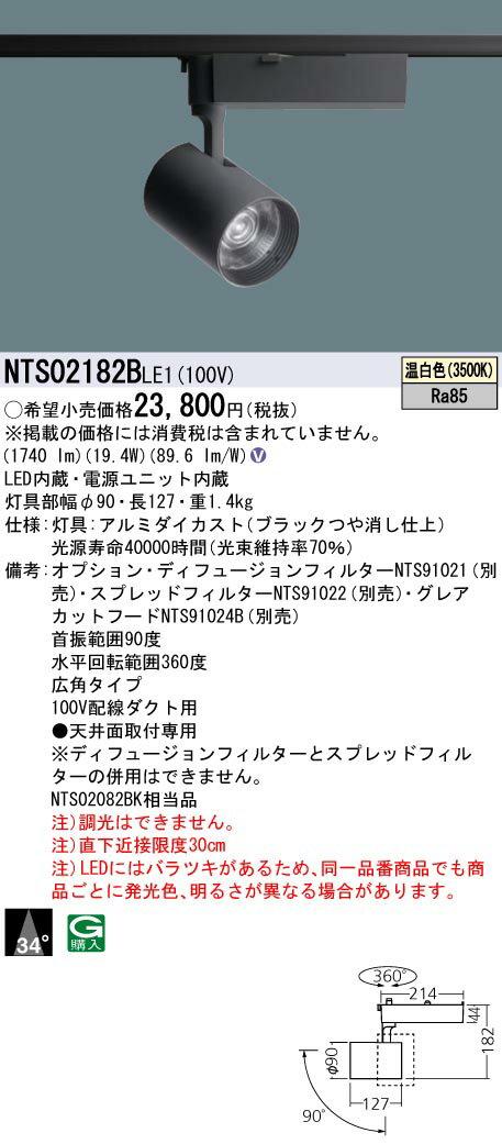 βパナソニック 照明器具【NTS02182BLE1】SP250形広角3500K