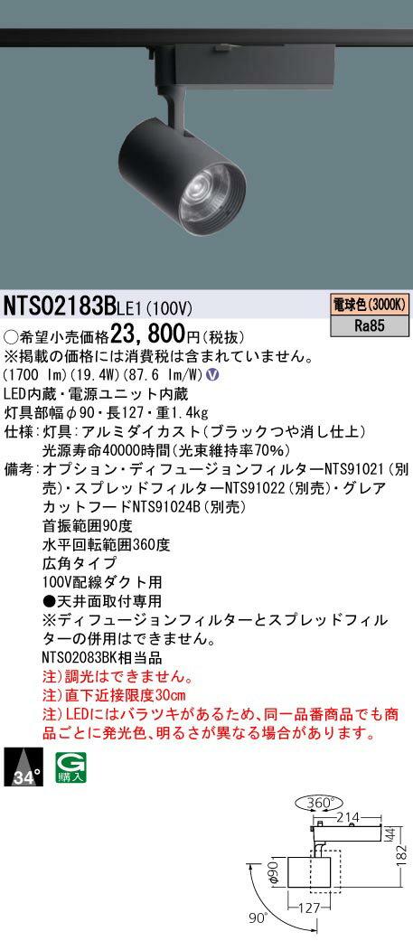 βパナソニック 照明器具【NTS02183BLE1】SP250形広角3000K