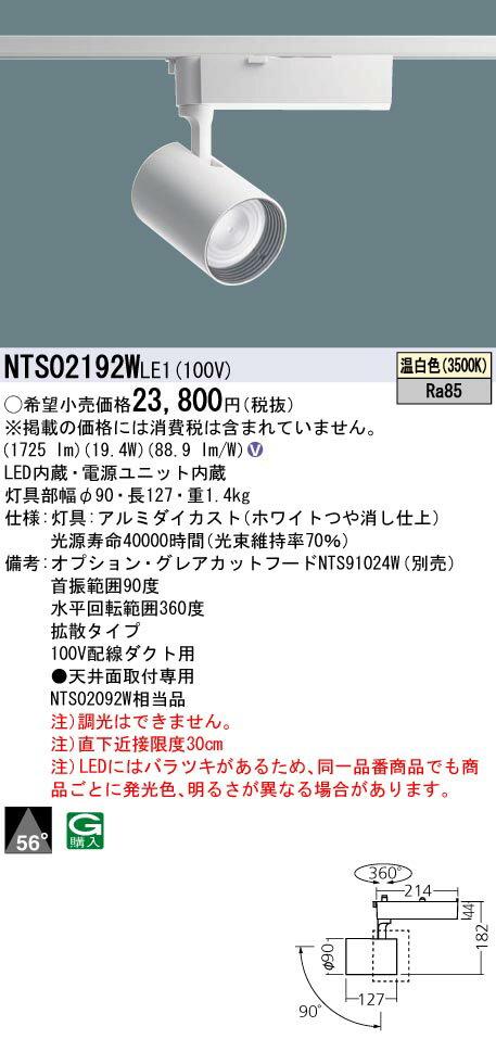 βパナソニック 照明器具【NTS02192WLE1】SP250形拡散3500K