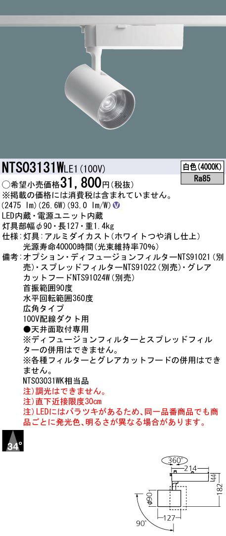 βパナソニック 照明器具【NTS03131WLE1】SP350形広角4000K