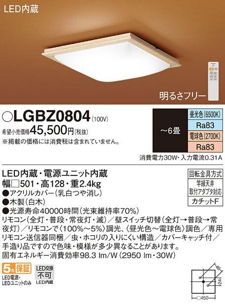 βパナソニック 照明器具【LGBZ0804】LEDシーリングライト6畳用調色