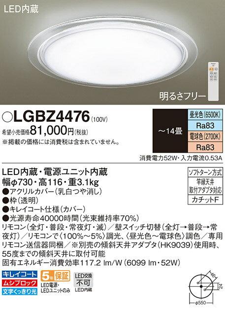 βパナソニック 照明器具【LGBZ4476】LEDシーリングライト14畳用調色