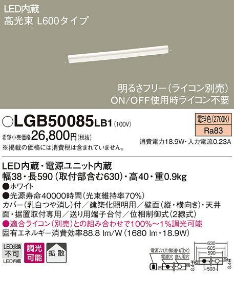 βパナソニック 照明器具【LGB50085LB1】LEDベーシックラインライト電球色