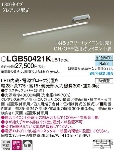 βパナソニック 照明器具【LGB50421KLB1】ラインライトL750グレアレス