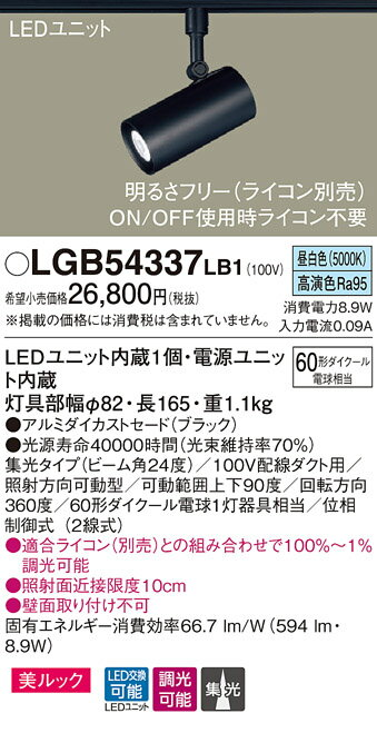 βパナソニック 照明器具【LGB54337LB1】LEDスポットライト60形集光昼白色