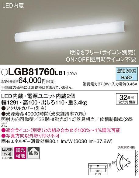 ‡‡‡βパナソニック 照明器具【LGB81760LB1】LEDブラケット直管32形昼白色