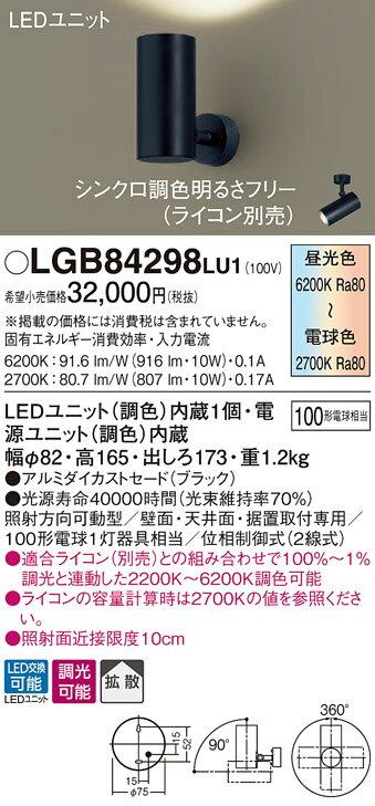 βパナソニック 照明器具【LGB84298LU1】LEDスポットライト100形拡散調色
