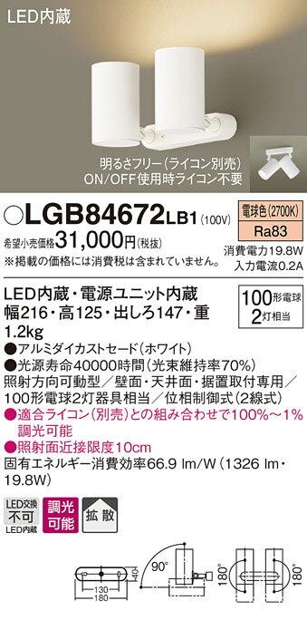βパナソニック 照明器具【LGB84672LB1】LEDスポットライト100形×2拡散電球
