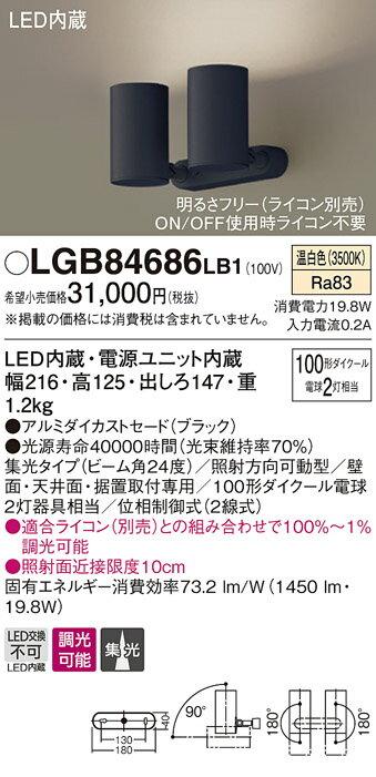 βパナソニック 照明器具【LGB84686LB1】LEDスポットライト100形×2集光温白