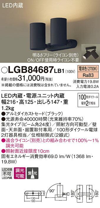 βパナソニック 照明器具【LGB84687LB1】LEDスポットライト100形×2集光電球